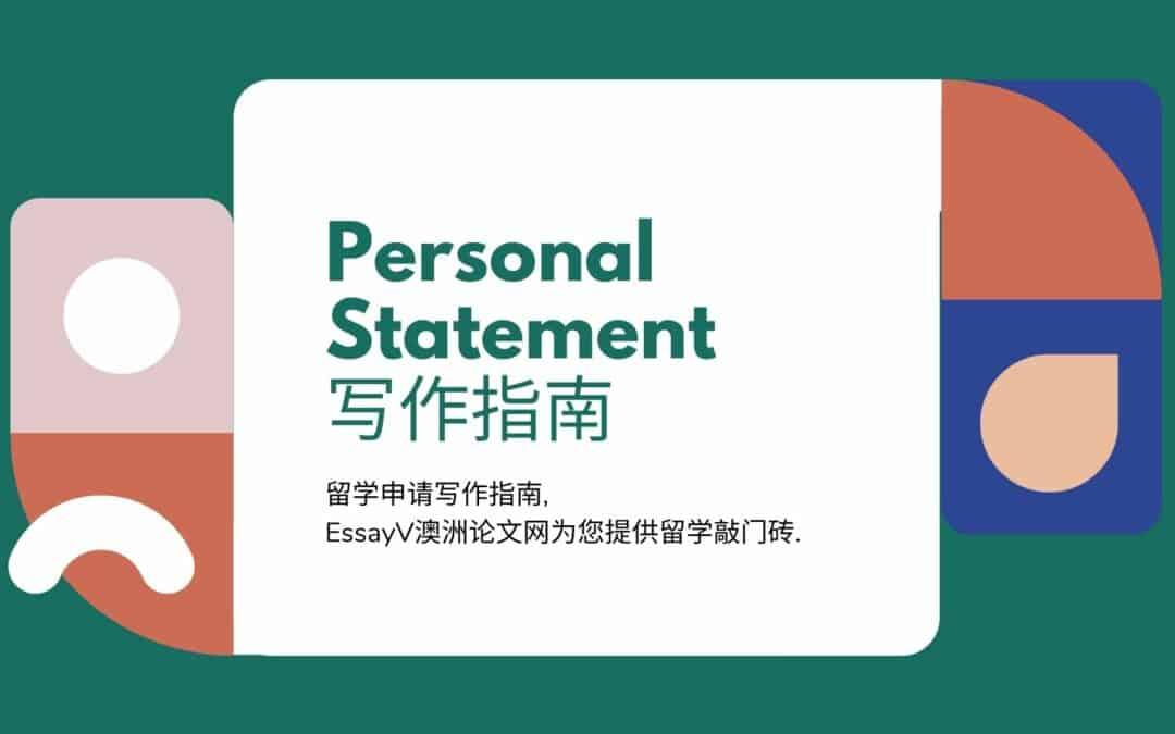 Personal Statement写作指南, EssayV提供留学文书代写.