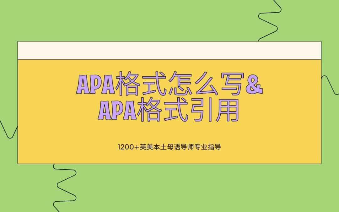 EssayV提供APA格式范例&参考文献格式范例!