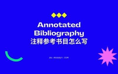Annotated Bibliography注释参考书目怎么写!
