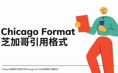EssayV澳洲论文网代写Chicago format芝加哥引用格式.