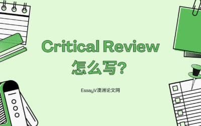 Critical Review怎么写, EssayV全面提供写作攻略.