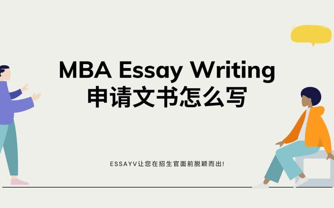 MBA申请文书怎么写, EssayV让你脱颖而出!