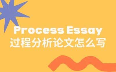 Process Essay怎么写, EssayV代写过程分析论文.