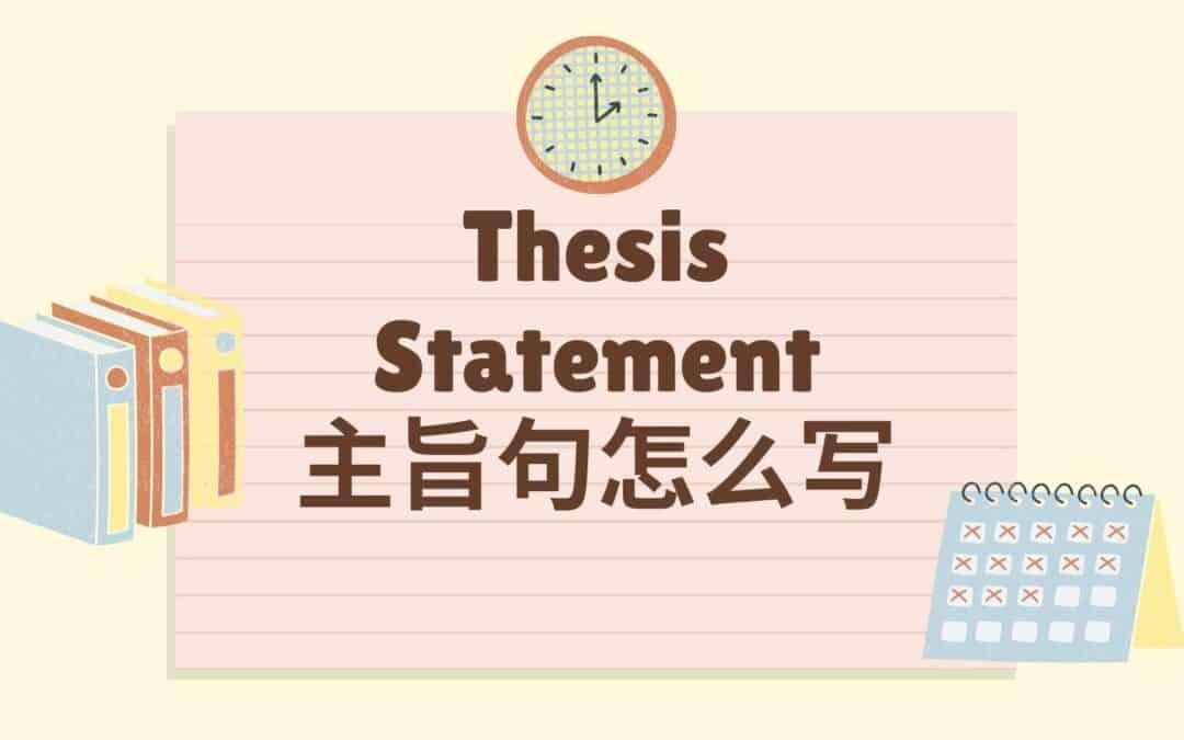 Thesis Statement怎么写, EssayV提供主旨句代写.
