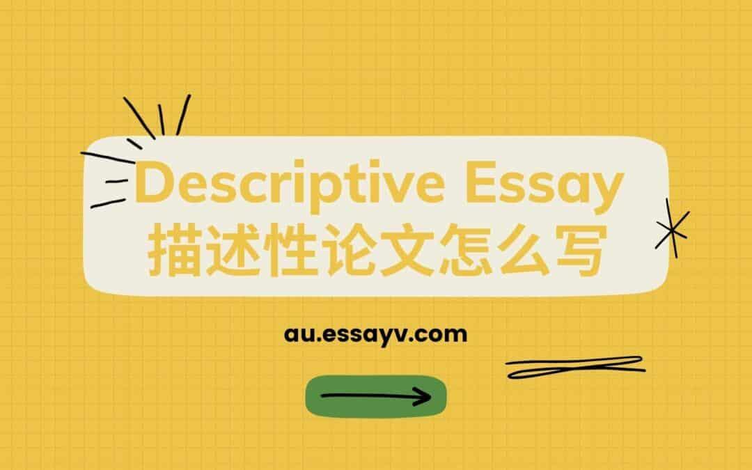 一篇掌握Descriptive Essay描述性论文写作秘籍.