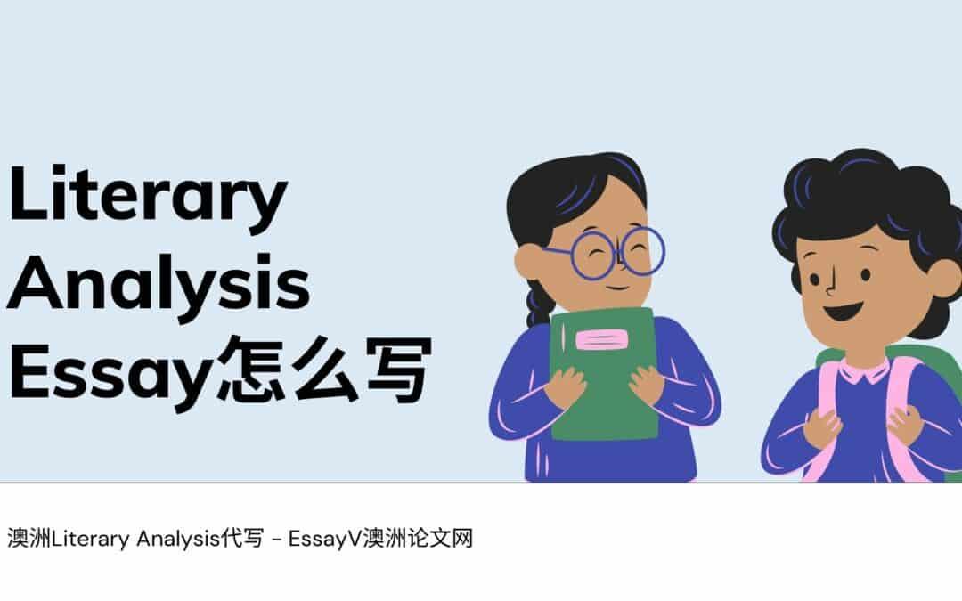 Literary Analysis Essay怎么写? 文学分析论文写作指导!