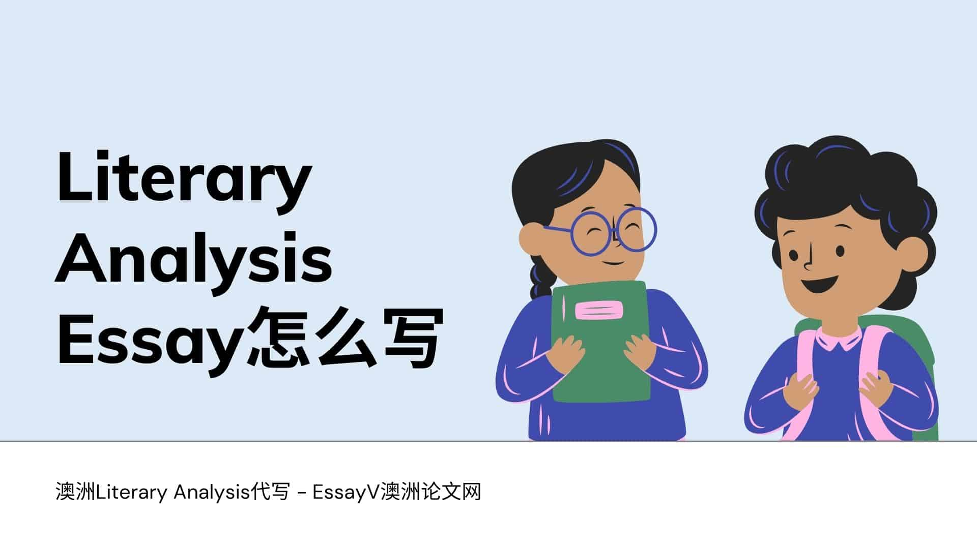 Literary Analysis Essay怎么写