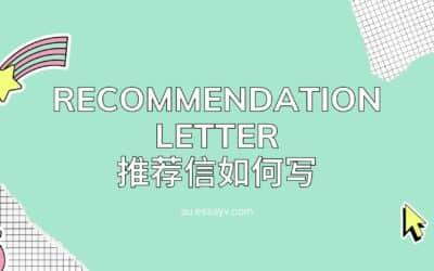Recommendation Letter&Reference Letter推荐信写作解析!