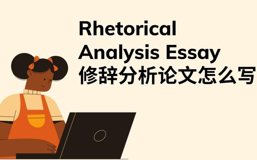 Rhetorical Analysis Essay怎么写, 修辞分析论文代写.