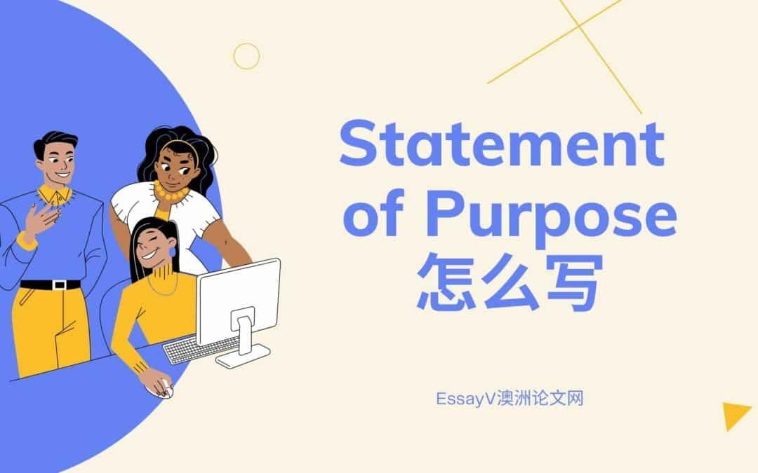 Statement of Purpose怎么写, EssayV分享SOP格式&例子.