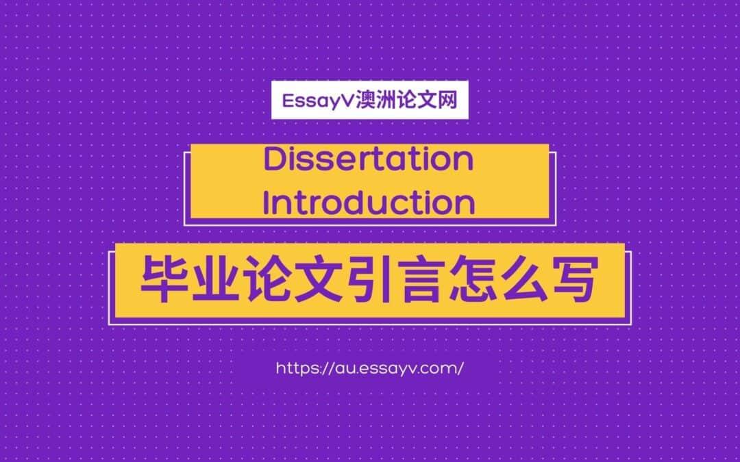 毕业论文Introduction怎么写, 让导师备受青睐.