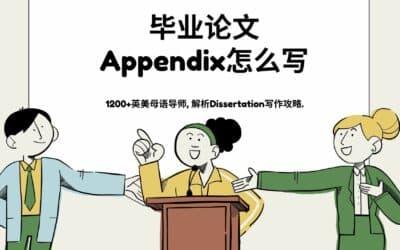 毕业论文Appendix怎么写, 毕业论文附录格式.