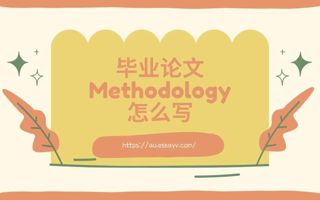 毕业论文Methodology怎么写, 这份Example值得拥有.
