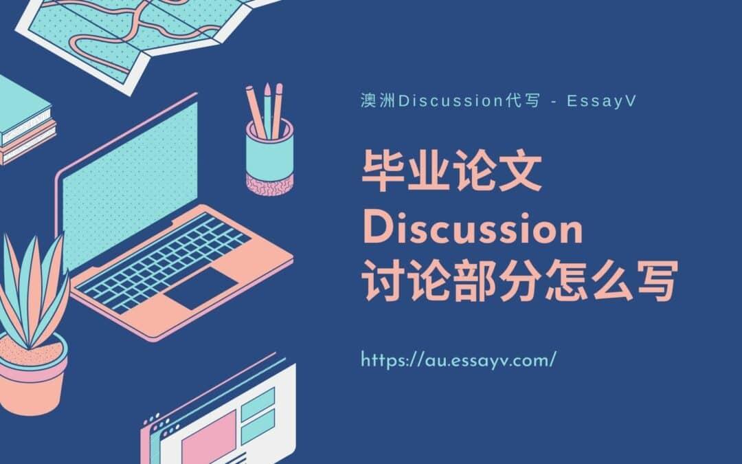 毕业论文Discussion怎么写, Discussion和Conclusion有什么区别?