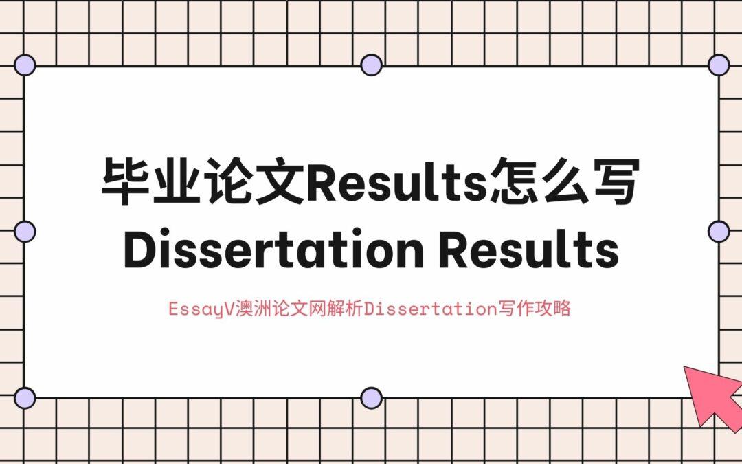 毕业论文Results怎么写, Dissertation Results写作指南.