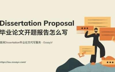 Research Proposal毕业论文开题报告怎么写?