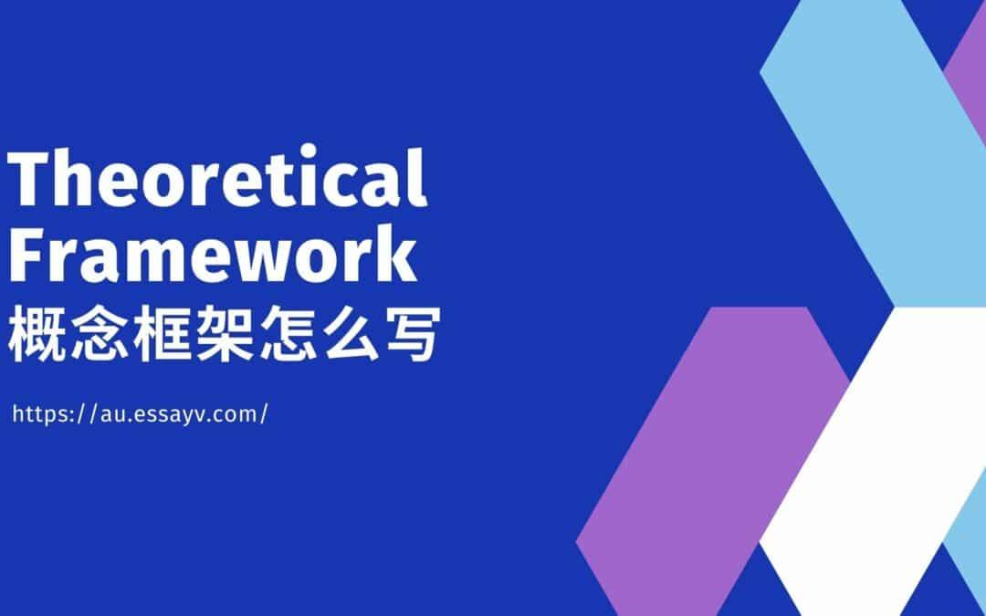 Theoretical Framework怎么写, 概念框架怎么写.