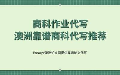 澳洲商科作业代写, 留学生首选EssayV澳洲论文网.