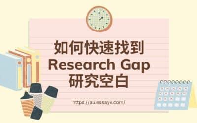 毕业论文Methodology, 如何快速找到Research Gap?