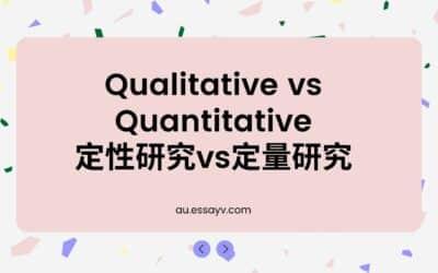 Qualitative vs Quantitative, 定性研究vs定量研究.